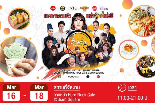 thailandfoodiesfestival2018 event เดือน มีนาคม 61