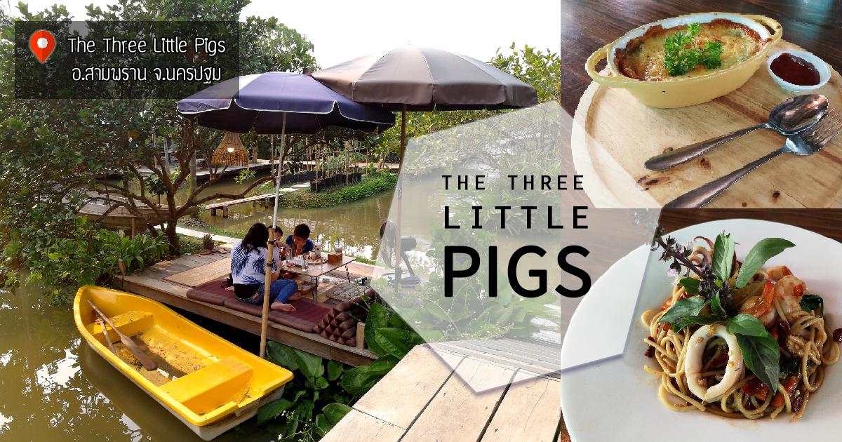 the-three-little-pig-คาเฟ่ลูกหมูสามตัว-นครปฐม