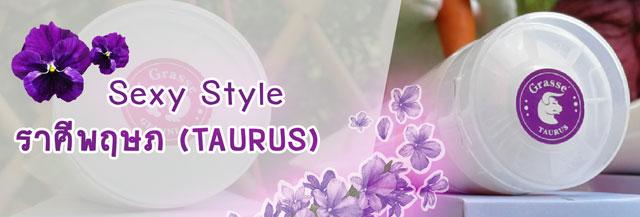 โลชั่นน้ำหอม-GRASSE'-กราซเซ่-โลชั่นกลิ่นหอมติดทนทั้งวันตามราศี ราศีพฤษภ (TAURUS)